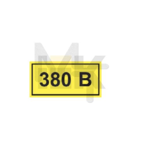 Самоклеящаяся этикетка: 90х38 мм, символ