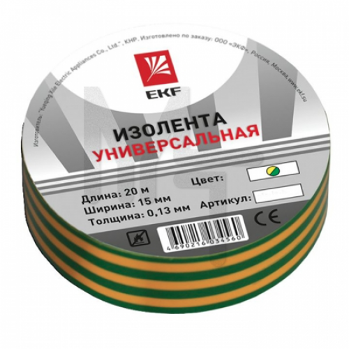 Изолента класс В (общего применения) (0,13х15мм) (20м.) желто-зеленая EKF PROxima plc-iz-b-yg