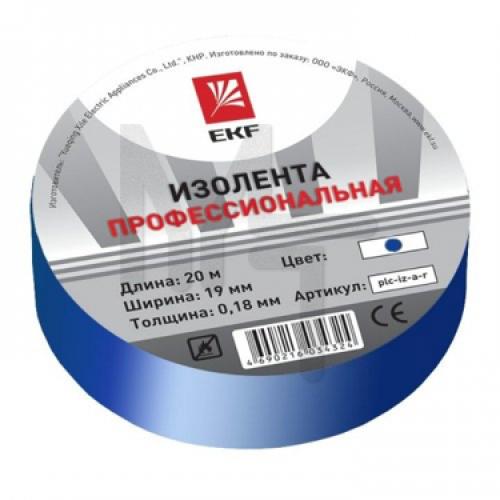 Изолента класс А (профессиональная) (0,18х19мм) (20м.) синяя EKF PROxima plc-iz-a-s