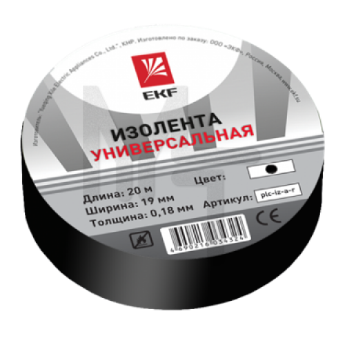 Изолента класс В (общего применения) (0,13х15мм) (20м.) черная EKF PROxima plc-iz-b-b