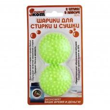Шарики для стирки и сушки WB*2, 2 шт. в наборе, материал: пластик 092414