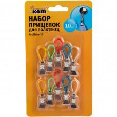 Набор прищепок для полотенец 10шт. в наборе Mollete-10 004665