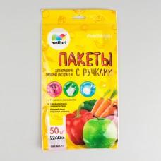 Пакеты для хранения продуктов с ручками MALIBRI, 22х33см, 50шт (50) 1003-017