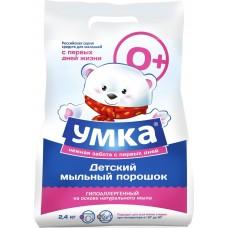 Порошок стиральный  детский УМКА (бесфосфатный), 2,4 кг.*6* БМ (ШК: 4627087921057 ) 870618